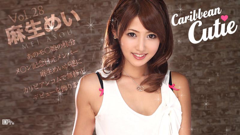 カリビアンキューティー  Vol.28カリビアンコム_無修正_入会_AV