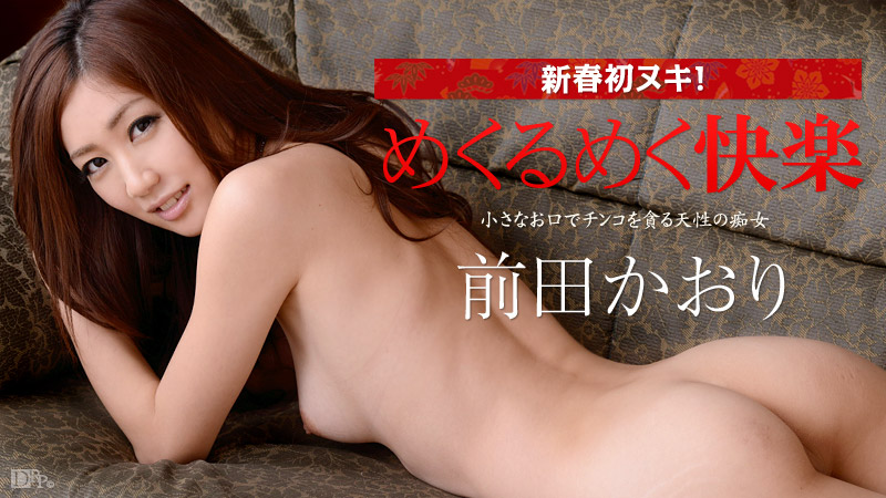 Caribbeancom 010115-772 Kaori Maeda Happy New Year with First Time Sex�� The dazzling pleasures