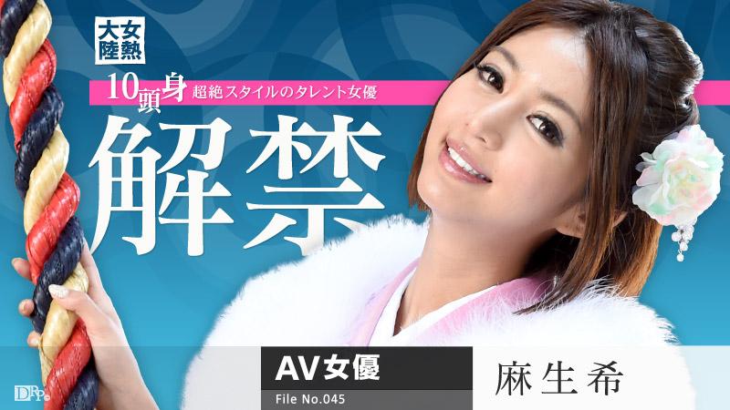 女熱大陸 File.045カリビアンコム_無修正_入会_AV