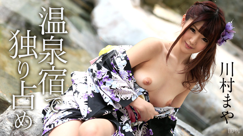 Caribbeancom 010315-773 Maya Kawamura On Night In Hot Spring