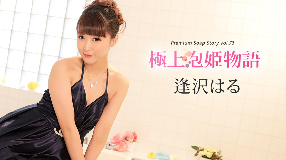 Caribbeancom 010420-001 Haru Aizawa The Story Of Luxury Spa Lady, Vol.73