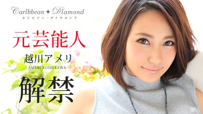 カリビアン・ダイヤモンド Vol.4 サンプル画像