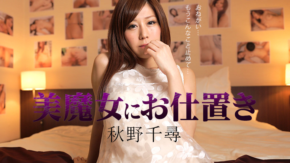 Caribbeancom 010618-575 Chihiro Akino The Punishment For A Mature Beauty