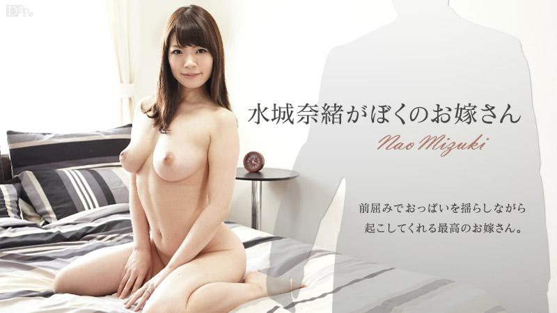 水城奈緒がぼくのお嫁さん サンプル画像
