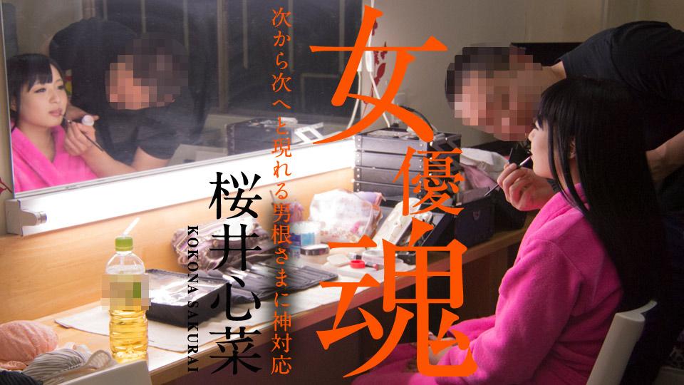 カリビアンコム 女優魂 ~次から次へと現れる男根さまに神対応~ 010920-001 桜井心菜