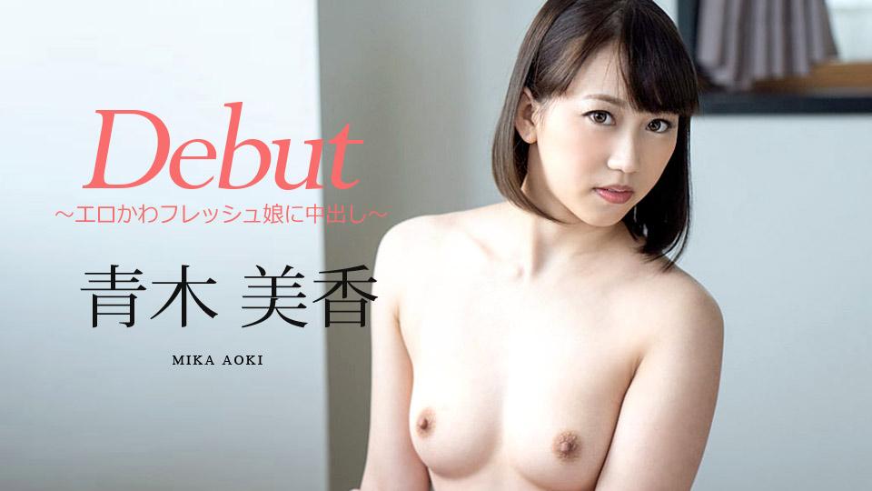 カリビアンコム Debut Vol.55 ~エロかわフレッシュ娘に中出し~ 011120-001 青木美香