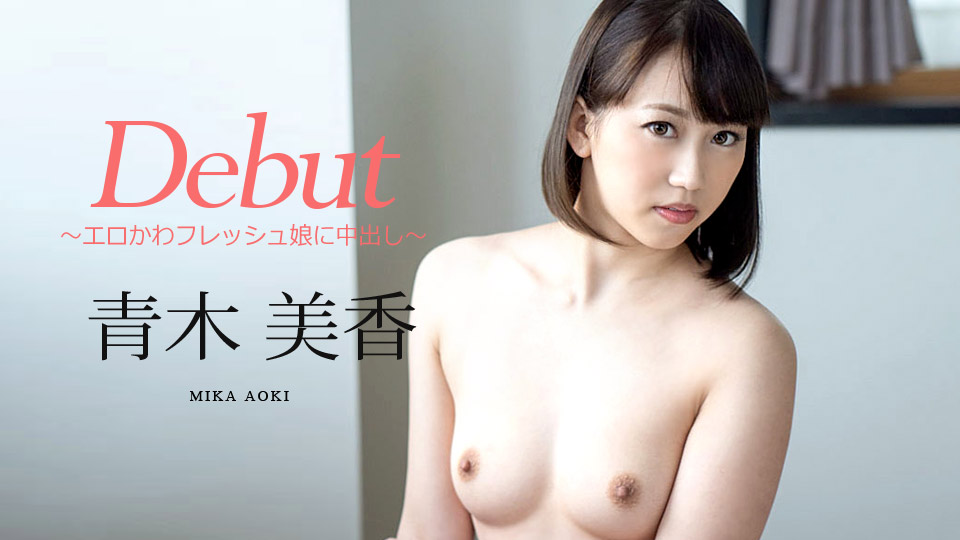Debut Vol.55 ~エロかわフレッシュ娘に中出し~ 青木美香