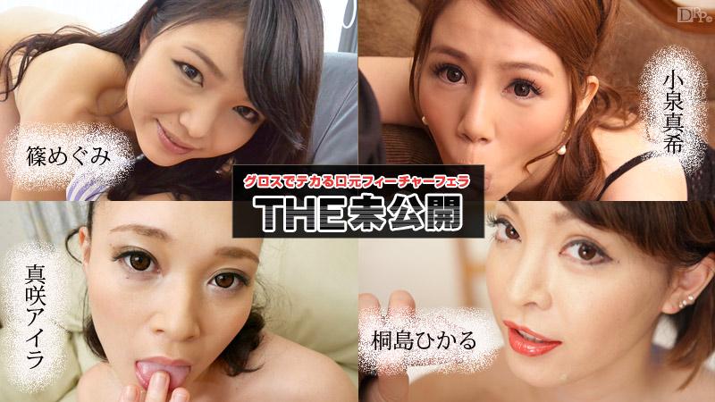 Caribbeancom 011415-784 sex japan Megumi Shino, Aira Masaki, Maki Koizumi, Hikaru Kirishima