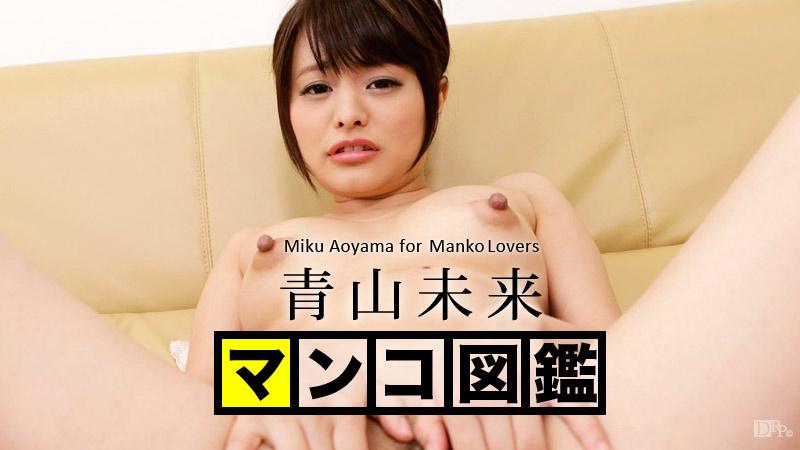 マンコ図鑑 青山未来カリビアンコム_無修正_入会_AV