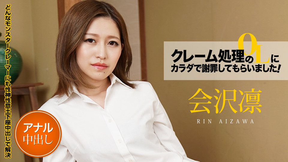 Caribbeancom 011521-001 Rin Aizawa Complaint Office Lady Apologize with the Body Vol.6