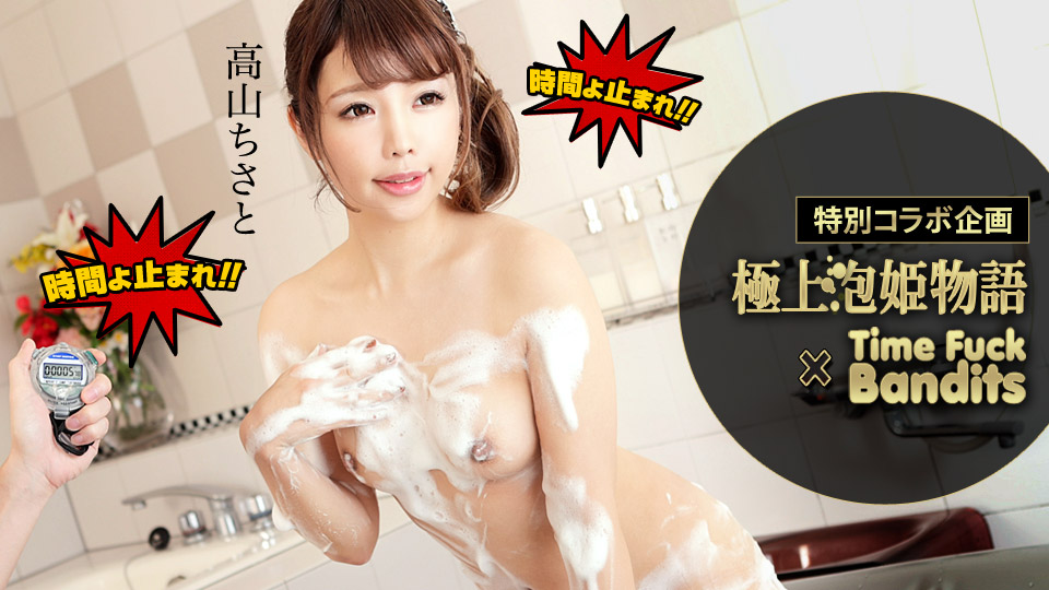 [Caribbeancom 011720-001] Time Fuck Bandit In The Story Of Luxury Spa Lady