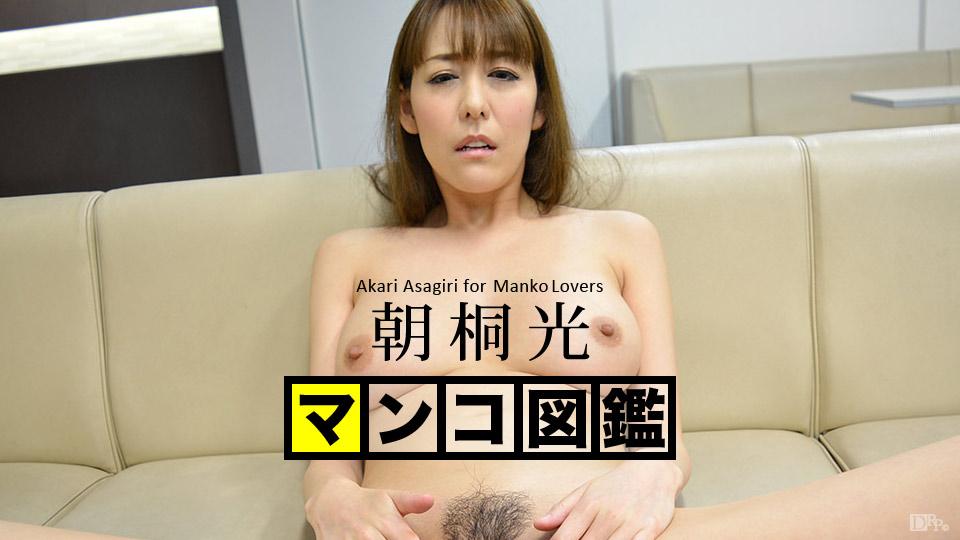 マンコ図鑑 朝桐光 サンプル画像