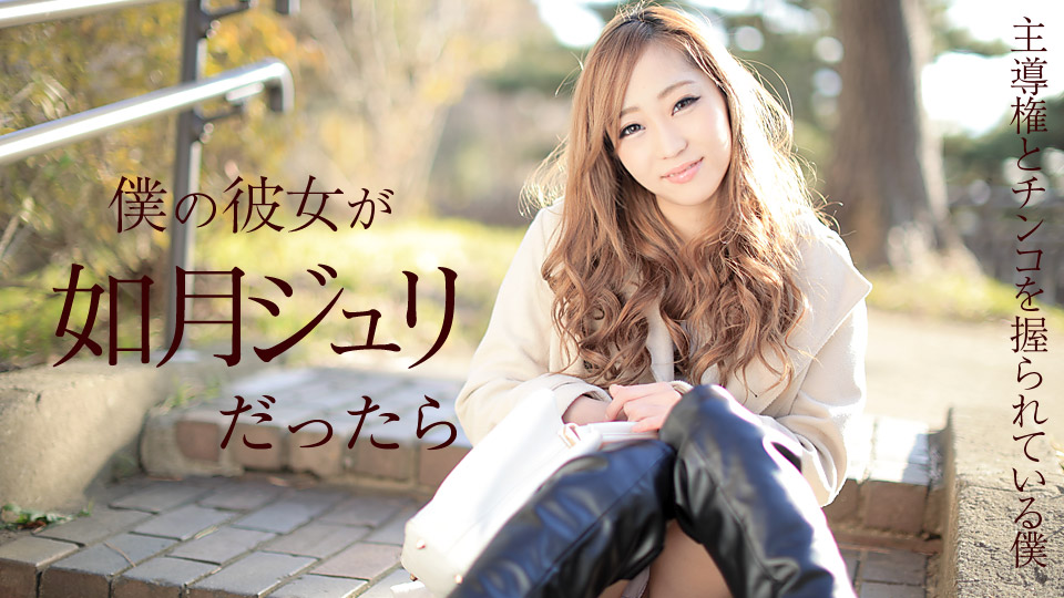Caribbeancom 011918-587 JavJack If My Girlfriend Is Jyuri Kisaragi: Holding Dominance And Cock