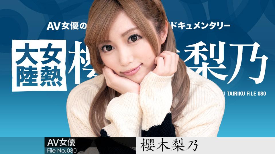 Caribbeancom 011921-001 Rino Sakuragi The Continent Full Of Hot Girls, File.080