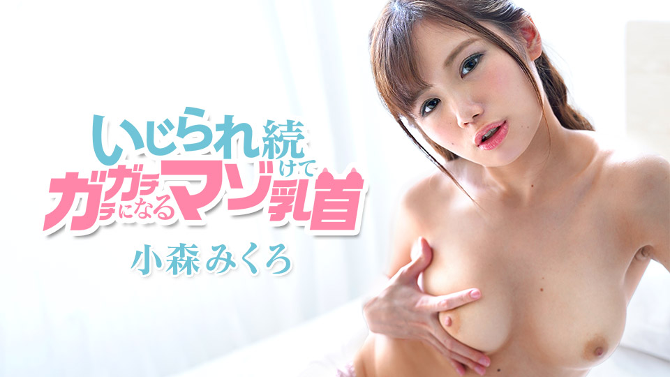Caribbeancom 012221-001 japanese sex videos Mikuro Komori