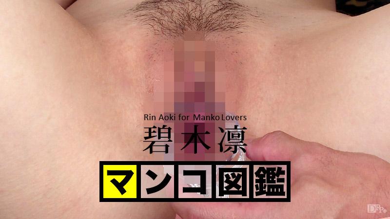 マンコ図鑑 碧木凛 サンプル画像