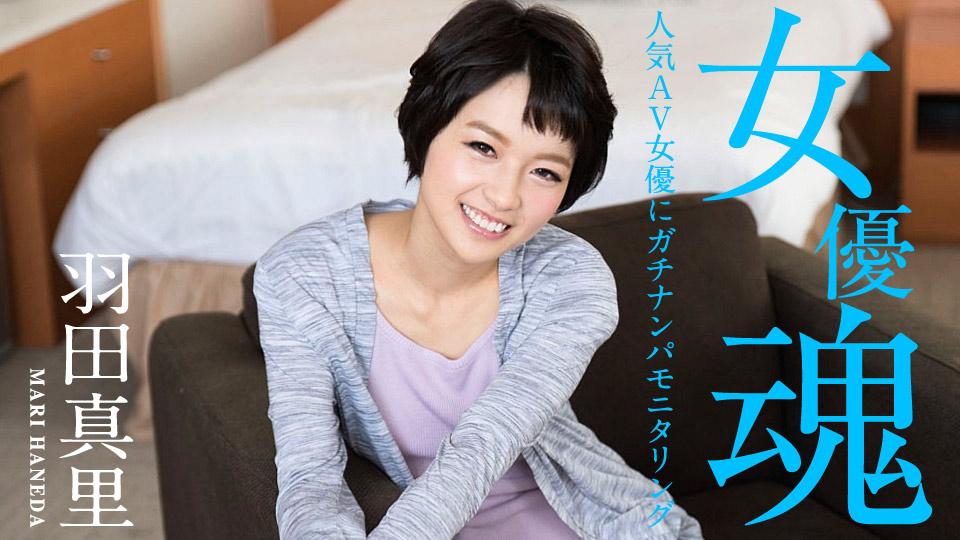 カリビアンコム 女優魂 ~人気AV女優にガチナンパモニタリング~ 012320-001 羽田真里