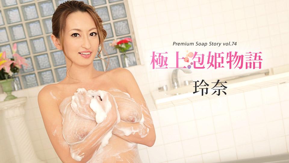 カリビアンコム 極上泡姫物語 Vol.74 012420-001 玲奈