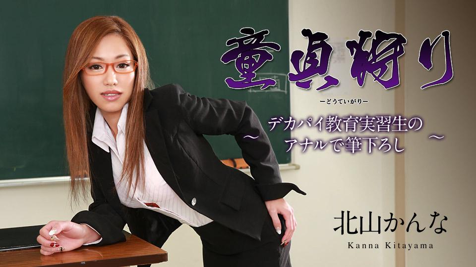 童貞狩り 〜デカパイ教育実習生のアナルで筆下ろし〜