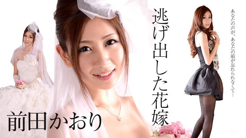 Carib 012715-793 – Kaori Maeda