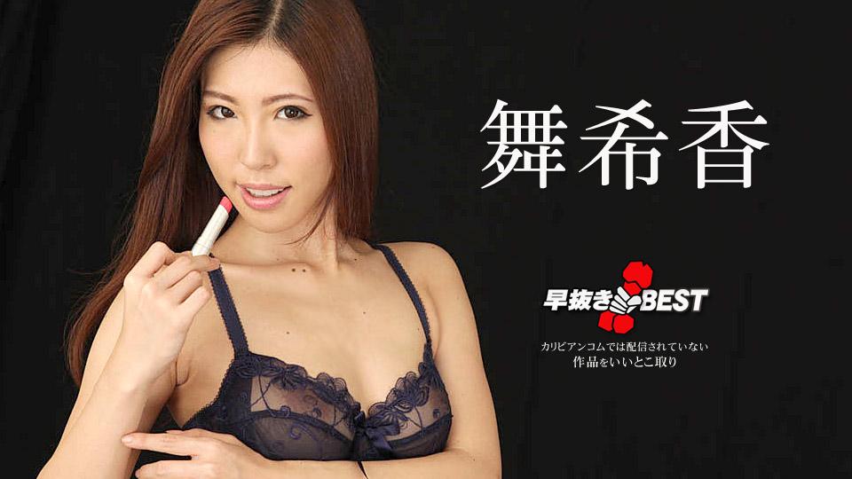 カリビアンコム 早抜き 舞希香BEST 012920-001 舞希香