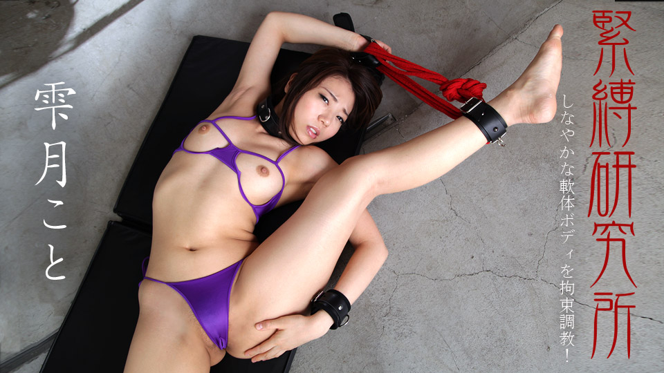 Caribbeancom 020221-001 Koto Shizuku The Bondage Lab: investigating a flexible woman's body
