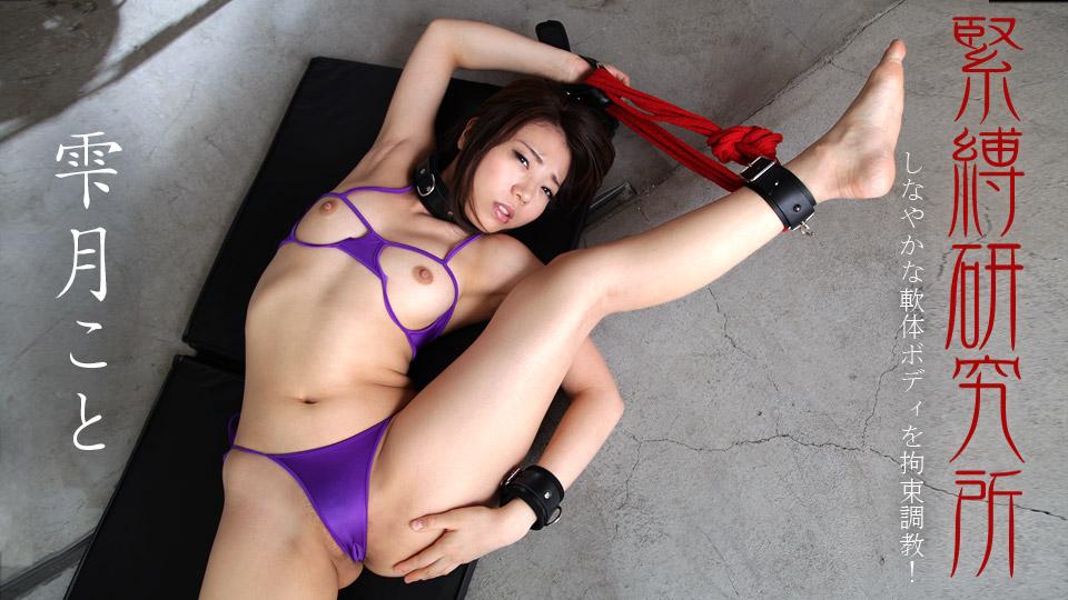 020221-001 Koto Shizuku The Bondage Lab: investigating a flexible woman's body