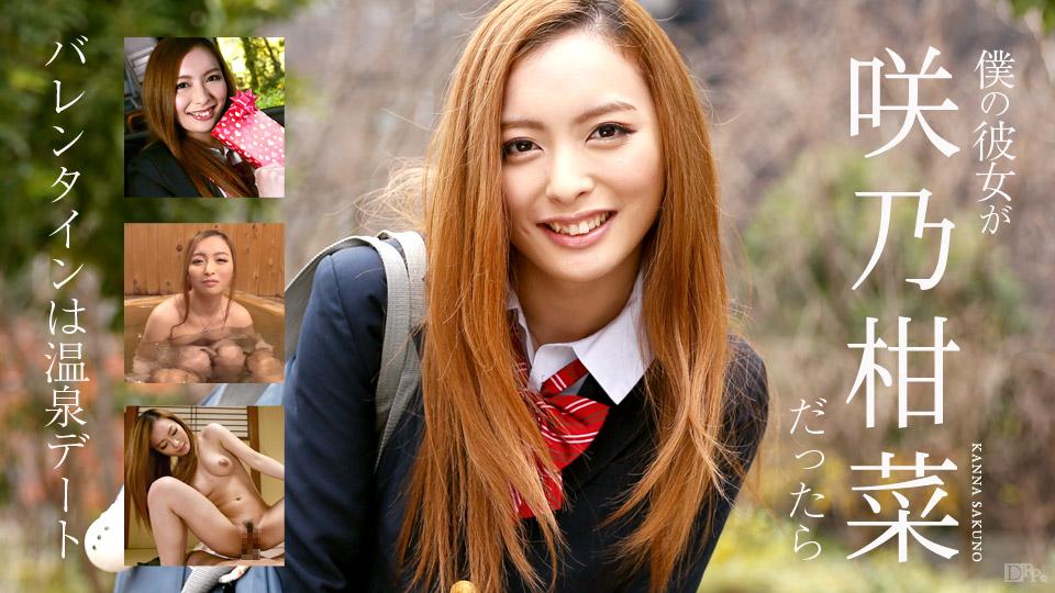 僕の彼女が咲乃柑菜だったら ~バレンタインは温泉デート~ サンプル画像