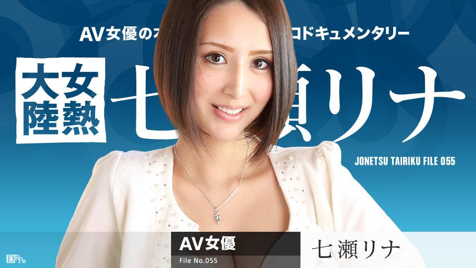 女熱大陸File055