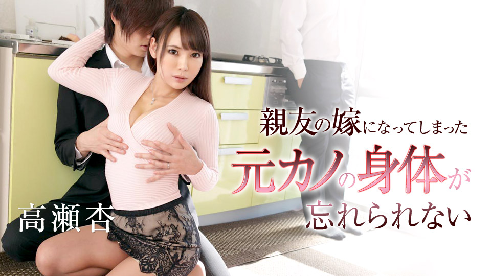 Caribbeancom 020420-001 An Takase Can't Forget The Body Of My Ex Who Became My Best Friend's Bride