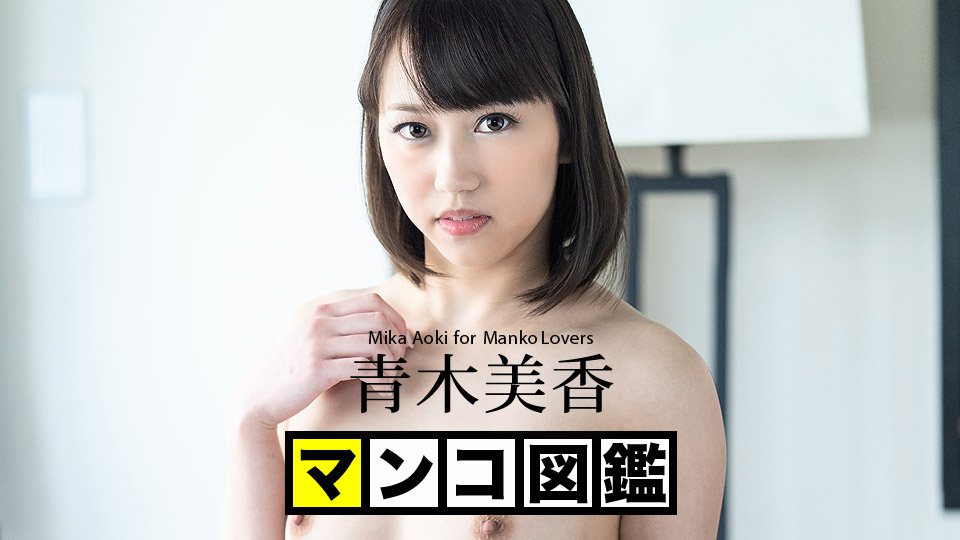 カリビアンコム マンコ図鑑 青木美香 020520-001 青木美香