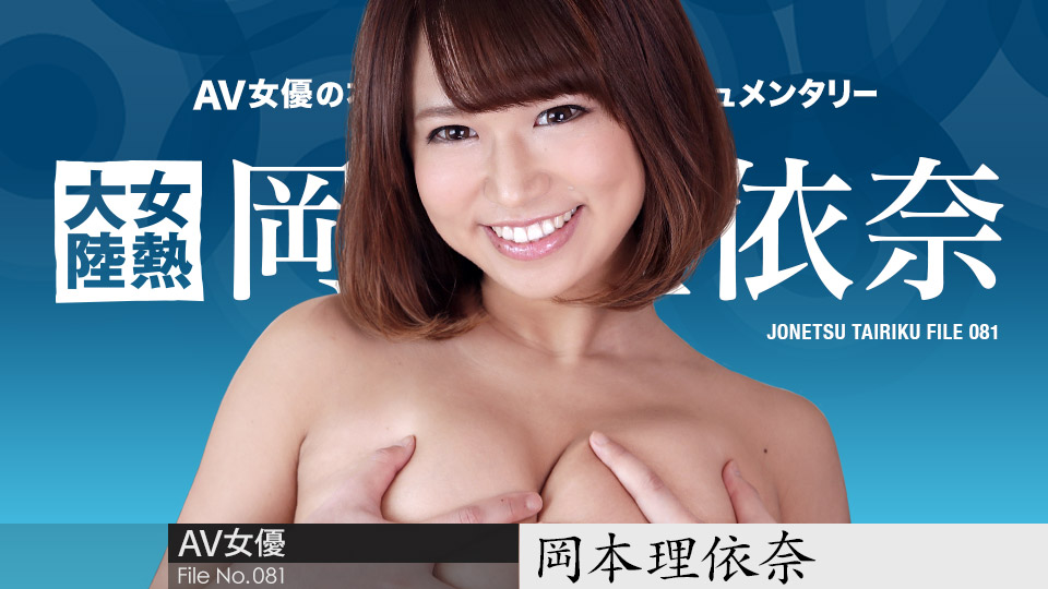 Caribbeancom 020521-001 Riina Okamoto The Continent Full Of Hot Girls, File.081