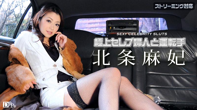 極上セレブ婦人と運転手 特別編 サンプル画像