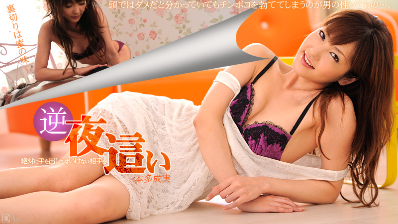 [Caribbeancom 020613-257] Nami Honda