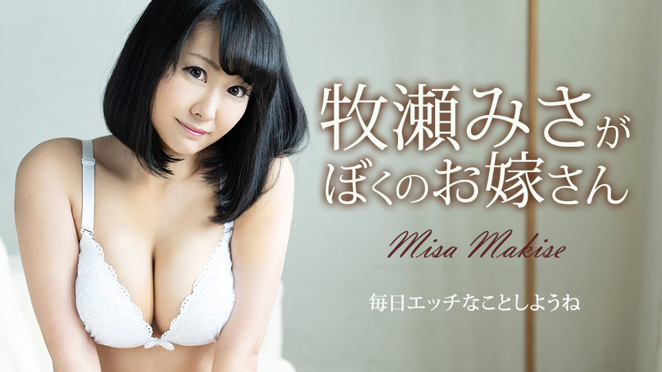Caribbeancom 020621-001 jav videos My Wife Misa Makise