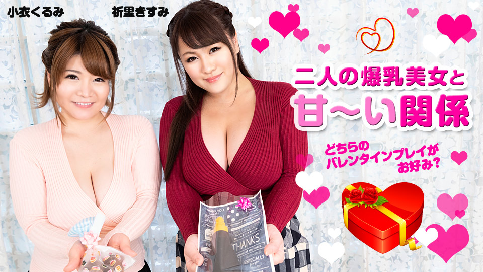 Caribbeancom 020820-001 streaming jav Sweet Relationship With Two Big Tits Beauties : Which Valentine Play Do You Like?