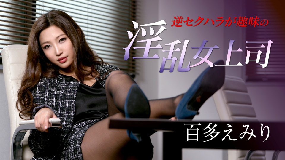 [Caribbeancom 020919-856] Sexual Harassment And Power Harassment From A Slut Boss