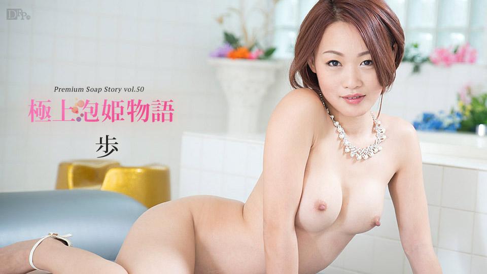 無修正AV女優 黒木歩