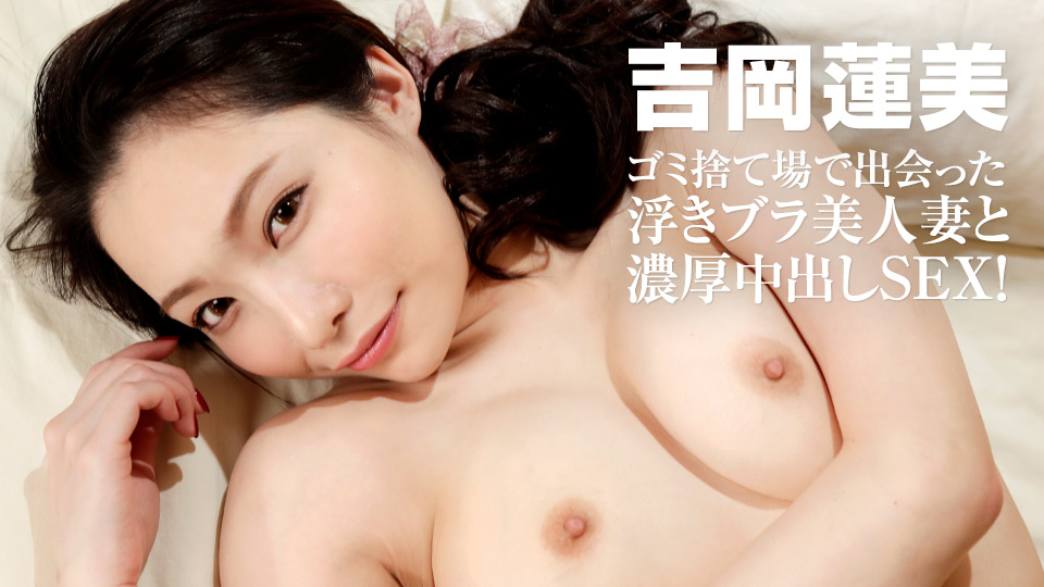 Caribbeancom 021021-001 Hasumi Yoshioka Floating bra beautiful wife I met at the garbage dump and rich vaginal cum shot SEX!