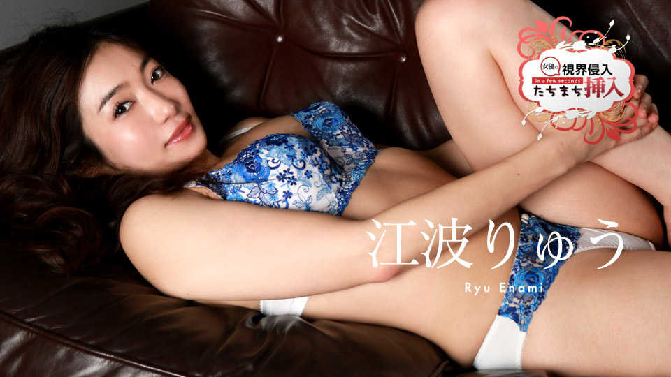 Caribbeancom 021219-858 Ryu Enami Sudden Show, Sudden Fucking: The Wet Pussy After Masturbation