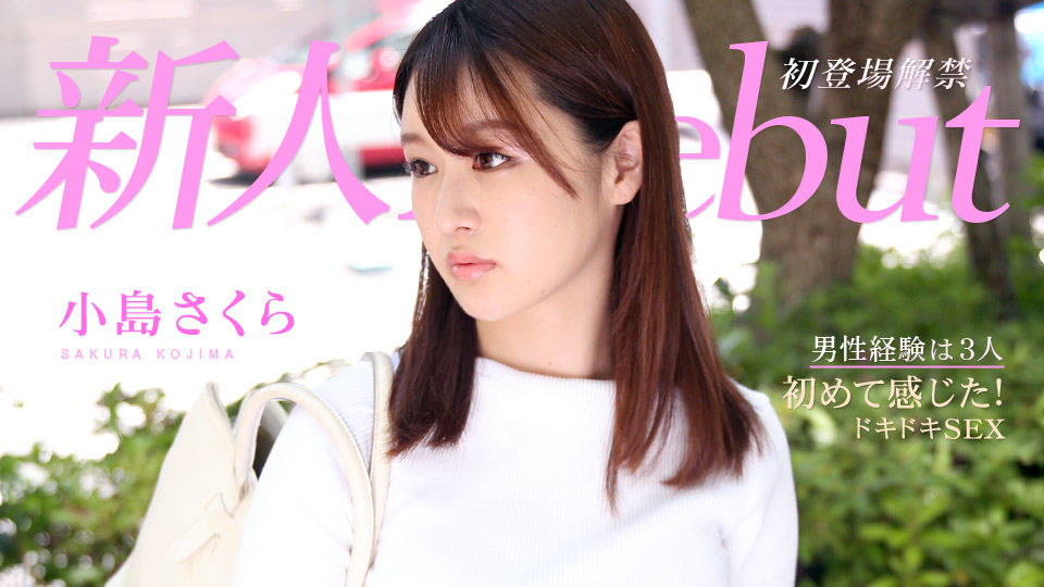 Caribbeancom 021221-001 Sakura Kojima Debut Vol.64 :  I never knew sex could feel so good