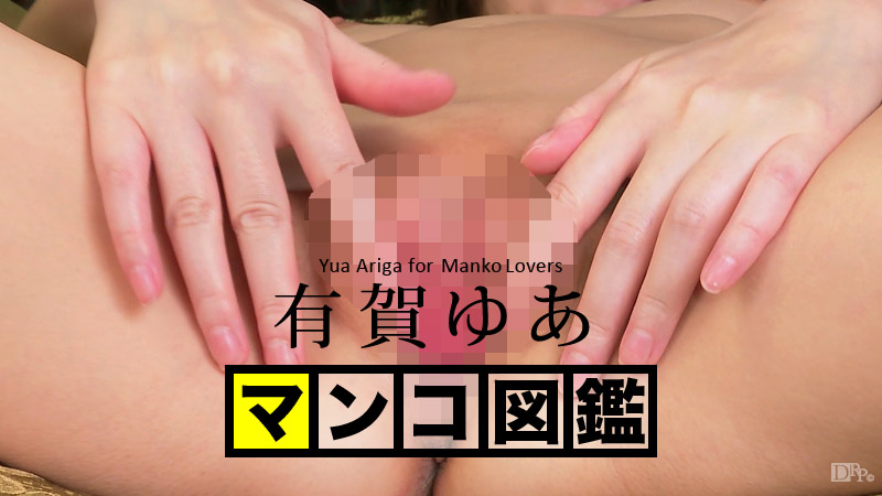 マンコ図鑑 有賀ゆあ サンプル画像