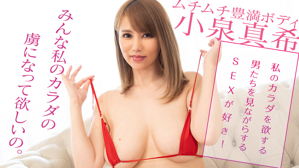 Caribbeancom 021321-001 Maki Koizumi She loves to have sex with men who obsessed with her body