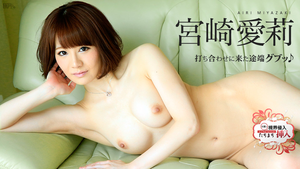 Caribbeancom 021517-374 free streaming porn Invasion View�� Suddenly Insert��Airi Miyazaki