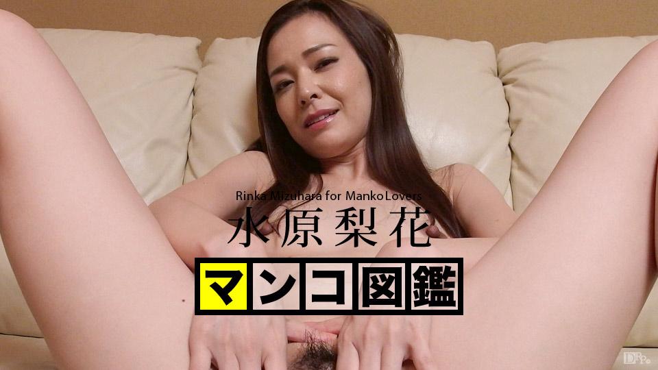 マンコ図鑑水原梨花