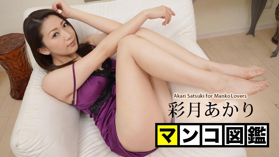 Caribbeancom 021821-001 streaming jav Pussy Encyclopedia : Akari Satsuki