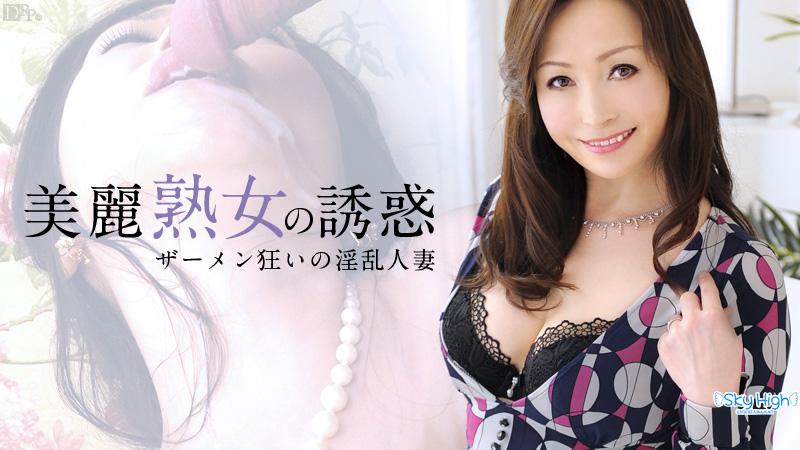 美麗熟女の誘惑