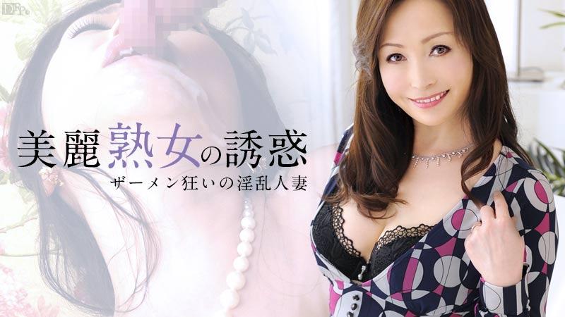 美麗熟女の誘惑 サンプル画像