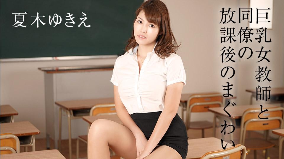 巨乳女教師と同僚の放課後のまぐわい 夏木ゆきえ
