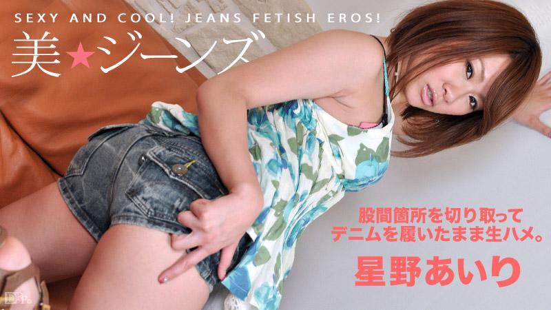 美★ジーンズ Vol.24
